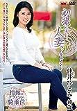 初撮り人妻ドキュメント 仲井ひとみ センタービレッジ [DVD]