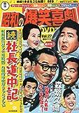 東宝 昭和の爆笑喜劇DVDマガジン 2014年 4/22号 [分冊百科]