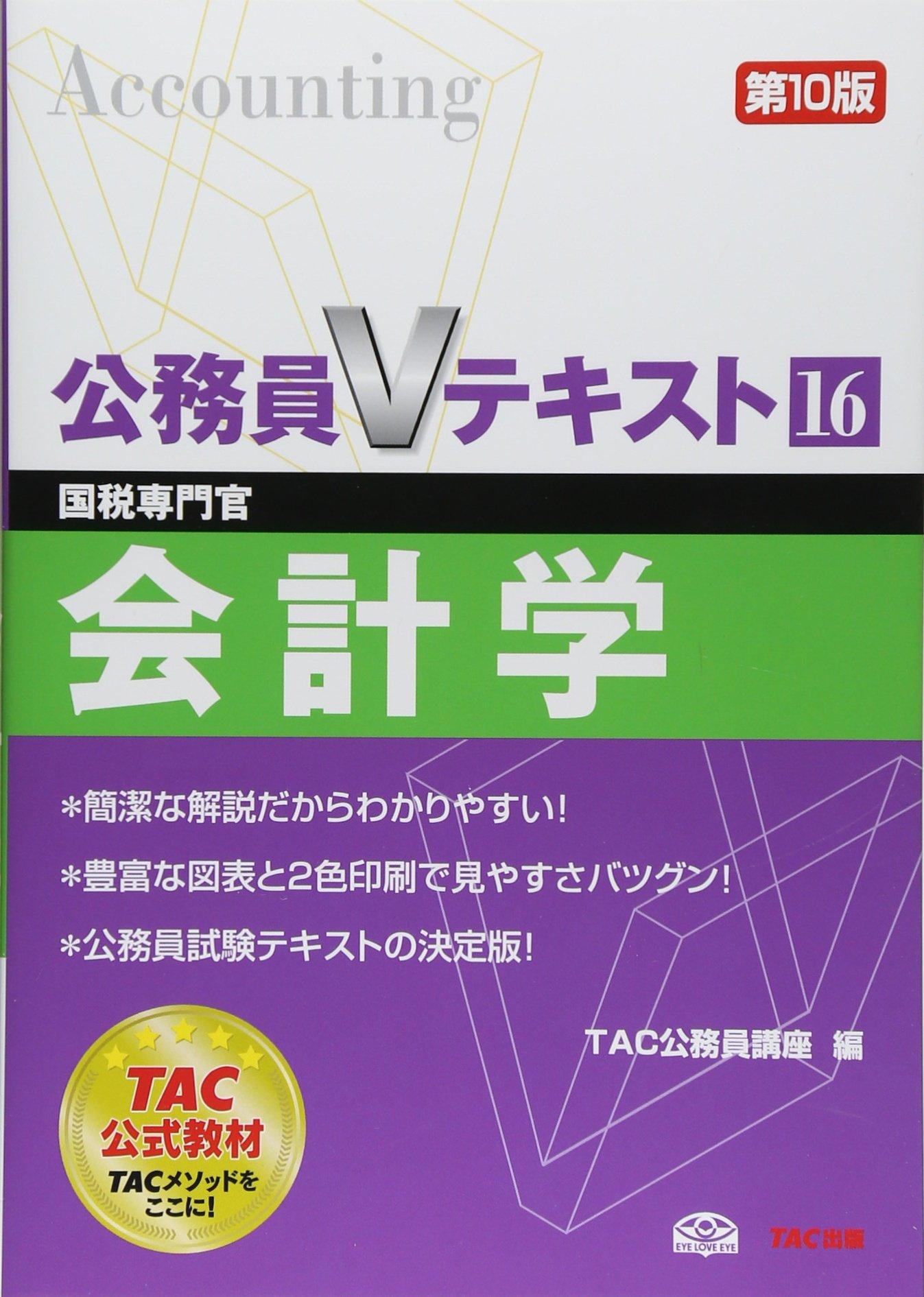 Download Kaikeigaku : kokuzei senmonkan 2011 pdf