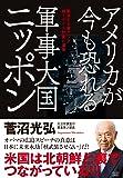 アメリカが今も恐れる 軍事大国ニッポン ―緊迫する東アジア核ミサイル防衛の真実
