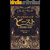 ファンタスティック・ビーストと魔法使いの旅 〈映画オリジナル脚本版〉 ファンタスティック・ビースト (Fantastic Beasts) (Japanese Edition) book cover
