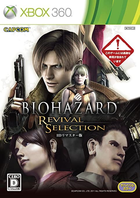 バイオハザード4 REVIVAL SELECTION(xbox360)
