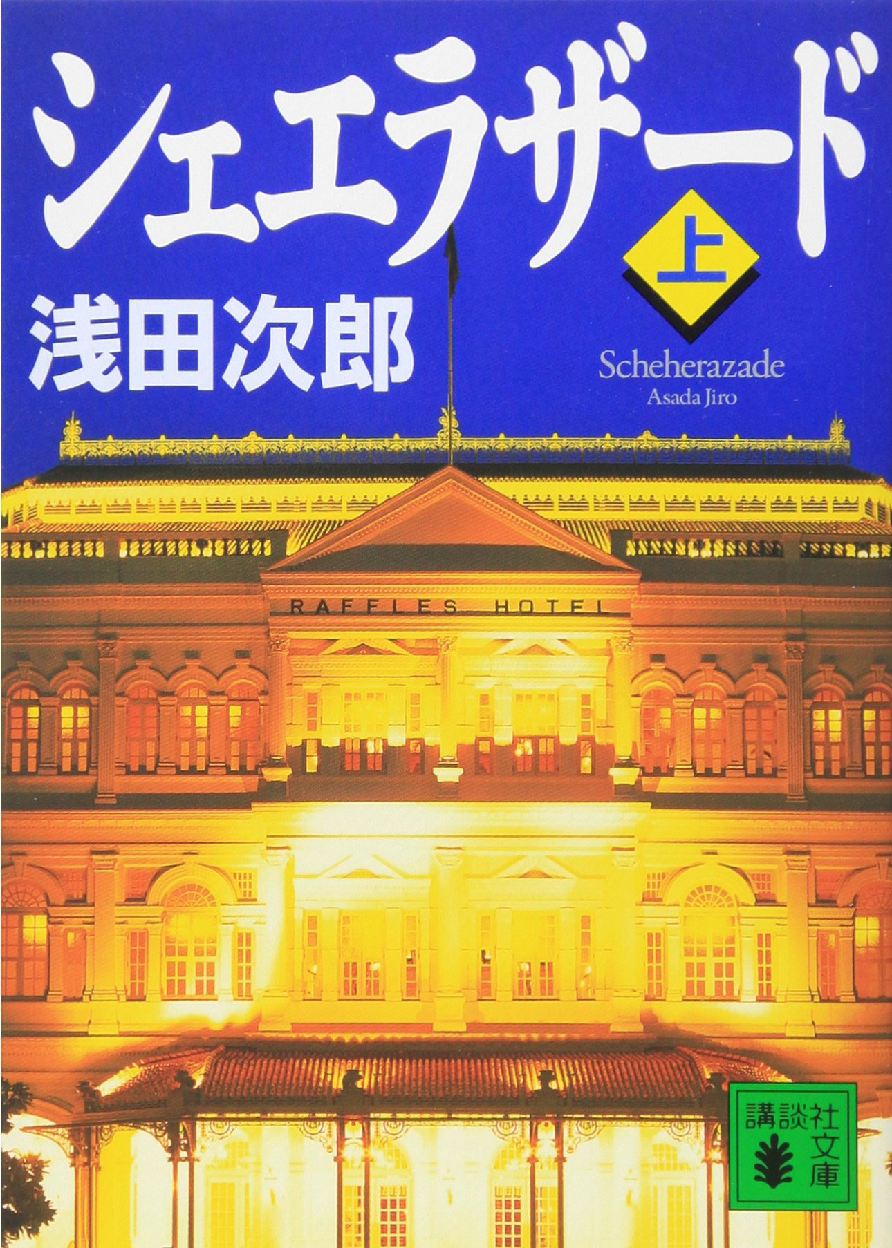 Scheherazade (Vol. 1) [in Japanese Language]: Asada Jiro: 9784062736091:  Amazon.com: Books
