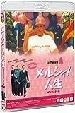 メルシィ! 人生 HDリマスター版【Blu-ray】