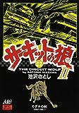 サーキットの狼II―モデナの剣 (22) (MCCコミックス)