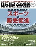 販促会議 2018年 10月号 スポーツ×販売促進