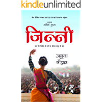 Battle For Bittora  (Hindi)