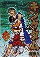 キングダム 22 (ヤングジャンプコミックス)