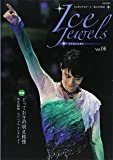 Ice Jewels(アイスジュエルズ)Vol.06~フィギュアスケート・氷上の宝石~羽生結弦インタビュー「理想の先へ! 」(KAZIムック)
