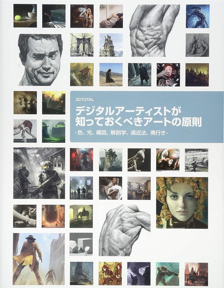 関係するメロン突破口スカルプターのための美術解剖学 -Anatomy For Sculptors日本語版-