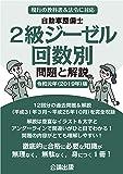 2級ジーゼル回数別問題と解説 令和元年(2019年)版