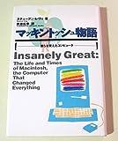 マッキントッシュ物語―僕らを変えたコンピュータ