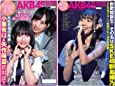 AKB48Group新聞 2019年1,2月合併号 (限定生写真1枚セット)
