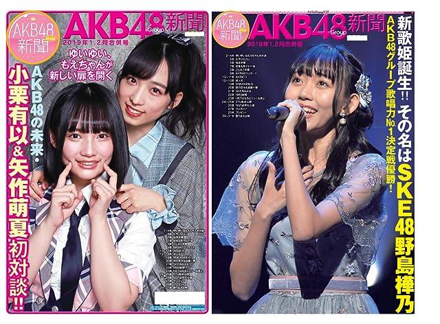 AKB48Group新聞 2019年1・2月合併号(限定生写真1枚セット)