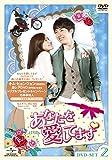 あなたを愛してます DVD-SET2