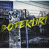 BOTEKURI(通常盤)(BOTEKURI盤)