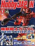 月刊ホビージャパン2015年6月号