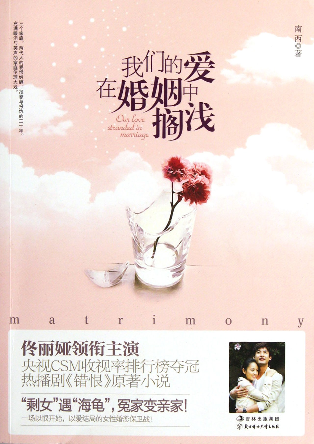 Download Our love disappered in the marriage (Chinese Edition) ebook
