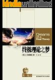 第一推动丛书·物理系列:终极理论之梦(诺贝尔物理学奖获得者温伯格带你找寻大自然的终极理论)