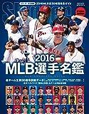 2016 MLB選手名鑑 (NSK MOOK)