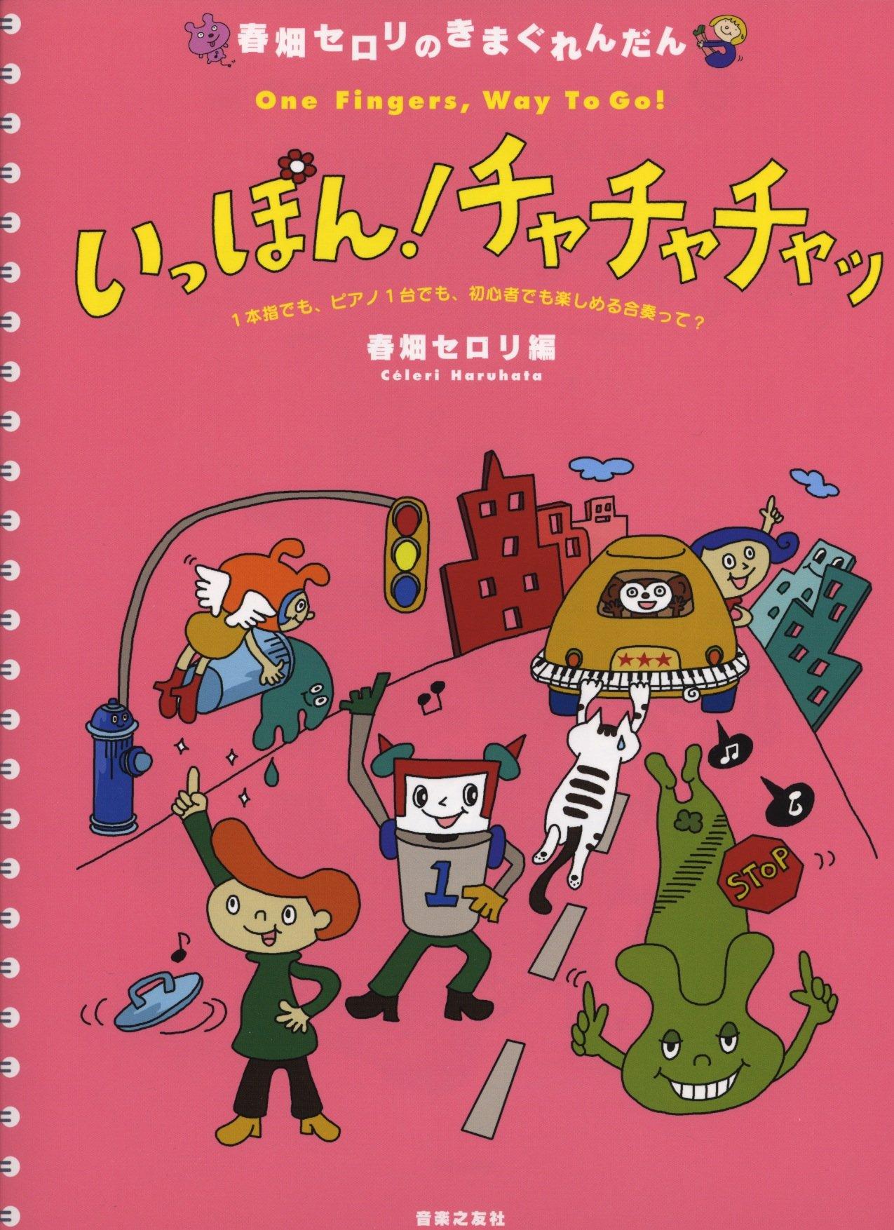 Download Ippon chachachatu : Haruhata serori no kimagurendan ebook