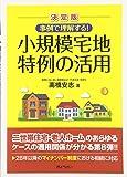 決定版事例で理解する! 小規模宅地特例の活用