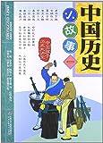 中国孩子历史大讲堂:中国历史小故事1