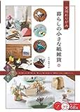 暮らしの小さな紙雑貨 実用おりがみ (コツがわかる本!)