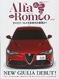 アルファ&ロメオ vol.23 (NEKO MOOK)