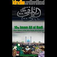 Biography of Imam Ali al Hadi (as): A short History of Imam Ali al Hadi (as) (Biographical series about the Imams Book 10)