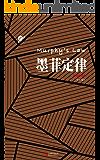 墨菲定律:插图版