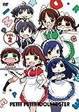 ぷちます! !  -プチプチ・アイドルマスター- Vol.2 [DVD]