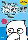 3日でわかる<保険>業界 2019年度版 (日経就職シリーズ)