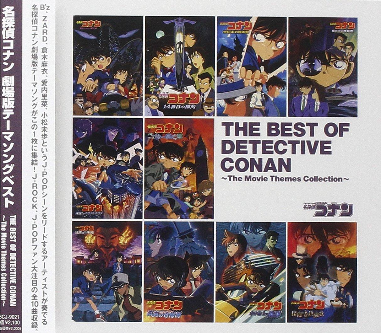 Detective conan movie theme song best amazon co uk music
