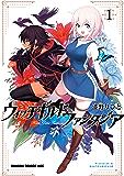 ウィッチギルド ファンタジア 1 (ドラゴンコミックスエイジ)