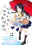 にじいろフォトグラフ (1) (まんがタイムKRコミックス フォワードシリーズ)