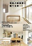 徳島の建築家と建てる家vol.04
