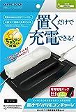 Wiiリモコン用非接触充電セット『置きラク!リモコンチャージ (ブラック) 』