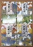 胡蝶の夢 全4巻セット