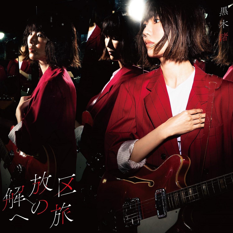 解放区への旅 初回限定盤B Limited Edition, Maxi