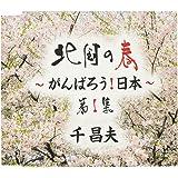 北国の春~がんばろう!日本~第1集