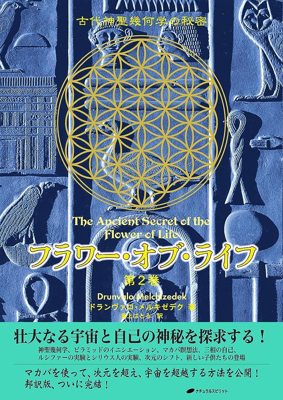 旅行者大邸宅子供っぽい奇蹟を求めて―グルジェフの神秘宇宙論 (mind books)