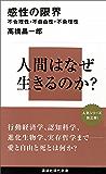 感性の限界 不合理性・不自由性・不条理性 限界シリーズ (講談社現代新書)