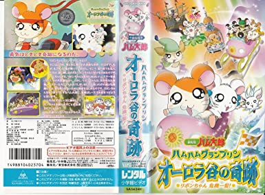 Amazon.co.jp: 劇場版 とっとこ...
