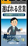 選ばれる営業: 生命保険販売のための成功法則 (オトワアカデミー)