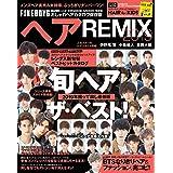 ヘアREMIX 2019 [おしゃれヘアカタログ保存版 旬ヘア ザ・ベスト!] (HINODE MOOK 528)