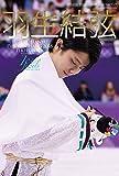 羽生結弦 平昌オリンピック2018 フォトブック(Ice Jewels SPECIAL ISSUE) (KAZIムック)
