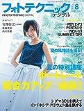 フォトテクニックデジタル 2011年 08月号 [雑誌]
