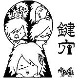 鍵穴 [E-type]