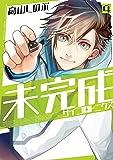 未完成サイコロトニクス 4巻 (ZERO-SUMコミックス)